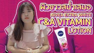 [REVIEW] ผิวขาวสม่ำเสมอด้วย NIVEA Extra White C&A Vitamin Lotion 🍒🍒🍒