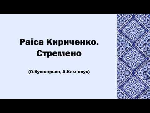Раїса Кириченко. Стремено