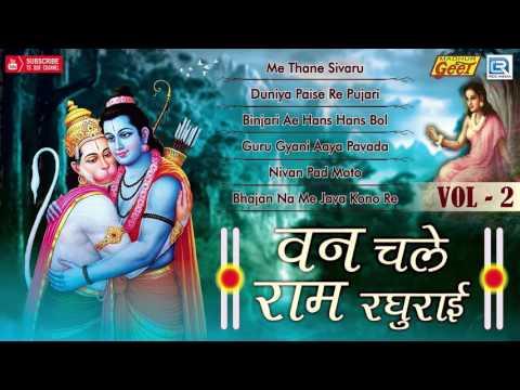 Moinuddin Manchala Bhajan 2017   Van Chale Ram Raghurai - 2   Rajasthani Song   Shree Ram   JUKEBOX