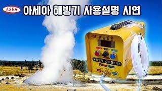 [ASEA] 아세아 해빙기 사용법 시ᄋ…