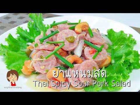 ยำแหนมสด - Thai Spicy Sour Pork Salad