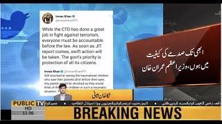 Baixar PM Imran Khan 'shocked' at Sahiwal incident | Public News