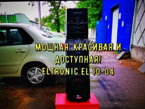 Обзор Eltronic EL 10-04  Мощная, красивая и доступная стереосистема!!!