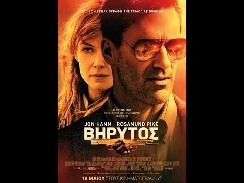 ΒΗΡΥΤΟΣ (BEIRUT) - TRAILER (GREEK SUBS)