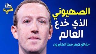 خدعة ماسونية جهنمية.. تغريم فيسبوك ٥ مليار دولار داعمة للصـ ـهاينة برضى تام وابتسامة واثقة