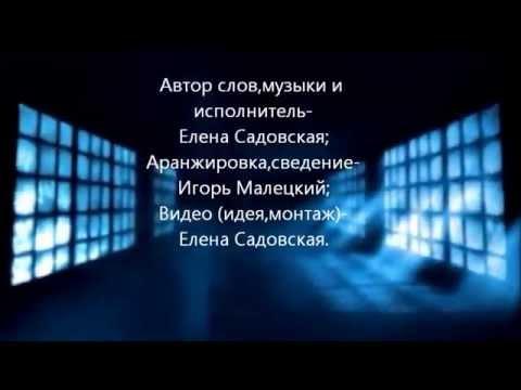 """""""Есть в этом мире ...""""-   Елена Садовская"""