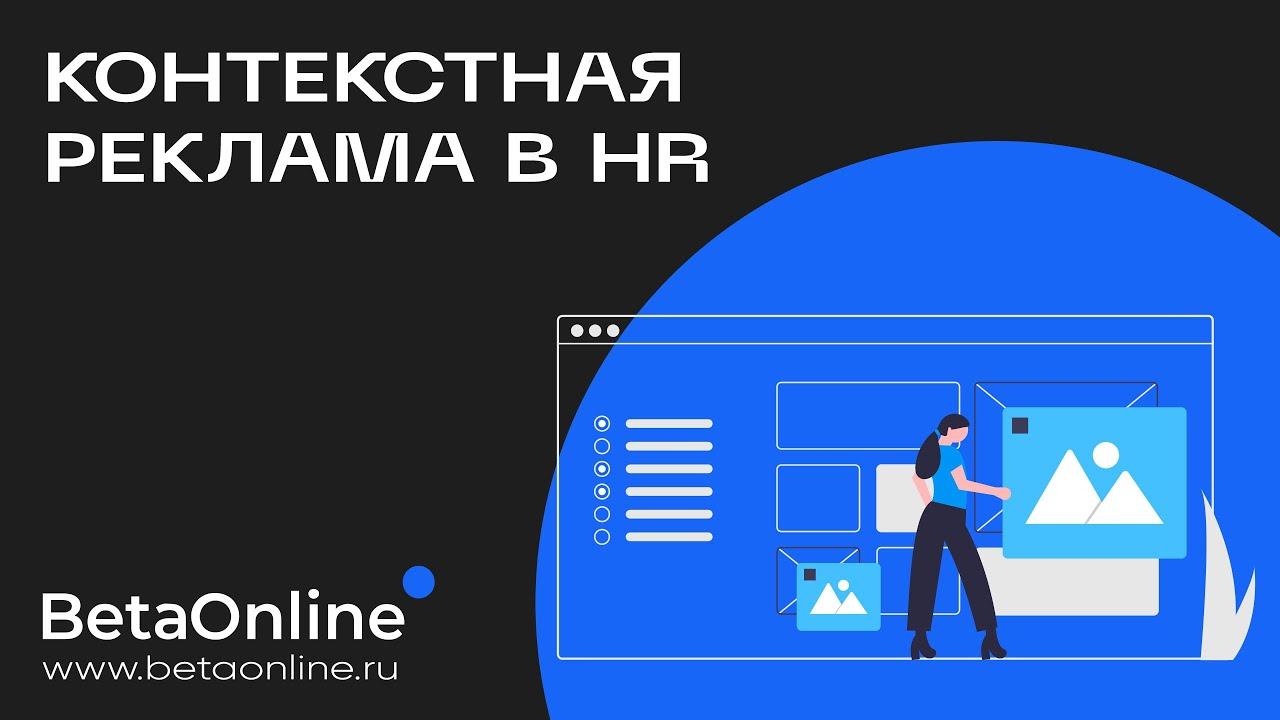 Контекстная реклама в HR - закрытие вакансий без job-сайтов