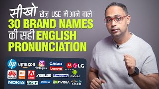 Learn Correct English Pronunciation Of 30 Brand Names (Tech) | English Speaking Lesson In Hindi