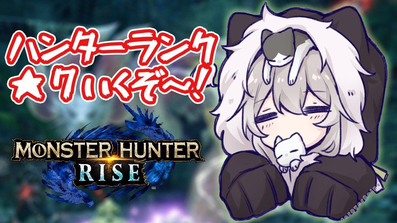 [Monster Hunter Rise]I'll give you HR!  ★ 7 Let's go![Shishiro Botan / Hololive]