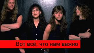 Metallica Nothing Else Matters (на русском)