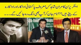 Do you know kamran shahid's father was a pakistani actor ?