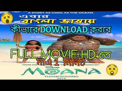 How to download moana...