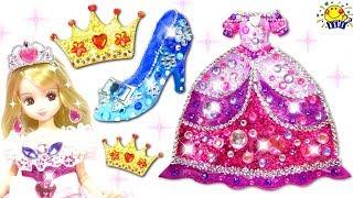 【リカちゃんがお姫様に変身❤︎】プリンセスのキラキラドレスとハイヒールとティアラをねんどで手作り工作するよ♩たまごMammy