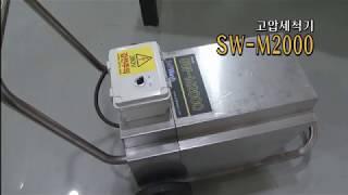 고압세척기M2000