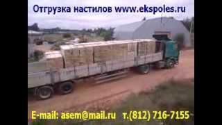 отгр НАСТИЛЫ(Производственная фирма ООО «КЕДР» c 2005 года успешно проектирует, разрабатывает и производит станки лесопил..., 2013-08-16T05:05:12.000Z)