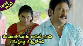 Krishna Bhagavan Hilarious Comedy - Krishna Bhagwan Tuesday Sentiment - Telugu Comedy Scenes
