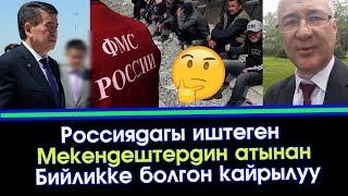 Орусияда мигранттарды каттоо катаалдашып, Бийликтен ЖАРДАМ сурашууда | Элдик Роликтер