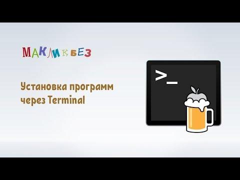 Установка программ через Homebrew в Terminal (МакЛикбез)
