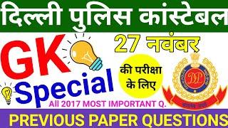 Delhi Police Gk || GK Practice Set-02 || Delhi Police Constable Previous Year Question Paper |