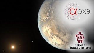 """Дискуссия """"Вирус жизни. Можем ли мы занести жизнь на другие планеты?"""""""