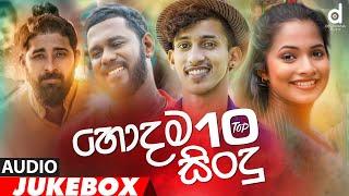 (හොදම සිංදු 10) Desawana Music Top 10 Hits (Audio Jukebox) | Sinhala New Songs | Best Sinhala Songs