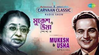 Carvaan Classic Radio Show Mukesh & Usha Mangeshkar Special | Mon Matal Sanjh Sakal | Dure Prantare