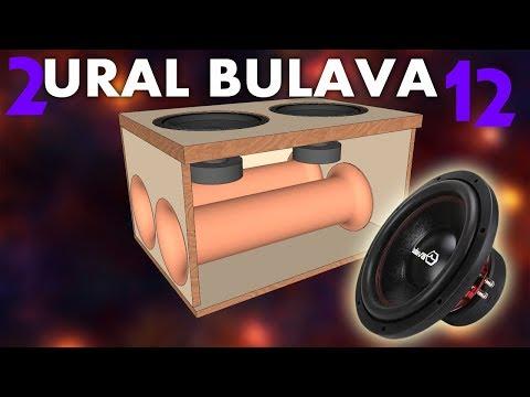 Расчитываем Короб для 2х Ural Bulava 12 на ТРУБЕ!