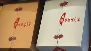 台灣姥姥不老茶 茶包禮盒上市