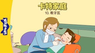 The Carter Family 10: Going to the Dentist (卡特家庭 10: 看牙医) | Family | Chinese | By Little Fox