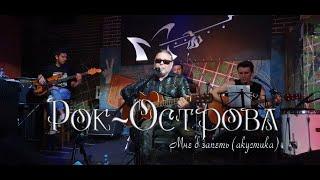 Рок-Острова – Мне б запеть (Москва, «Glastonberry», 28.08.2020)