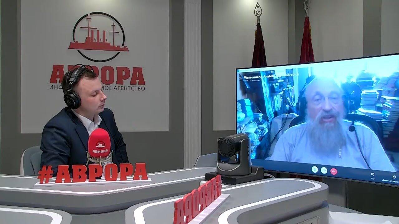 Анатолий Вассерман - Радио Аврора 11.08.2020