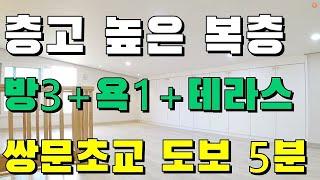 서울 도봉구 쌍문동 복층 테라스 신축빌라 강북구 성북구…
