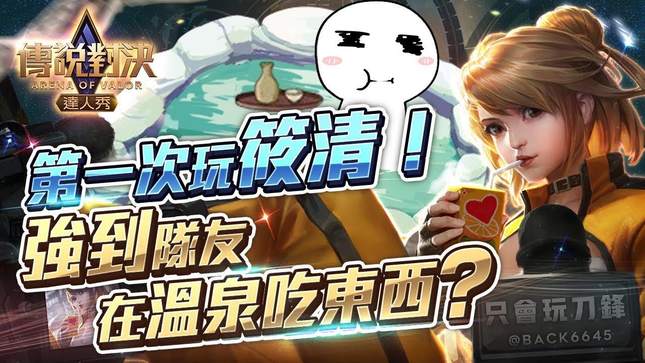 這版本T1打野筱清!隊友居然掛在溫泉吃東西?【只會玩刀鋒】|傳說對決| - YouTube