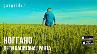 Download Ноггано - Дети Капитана Гранта Mp3 and Videos