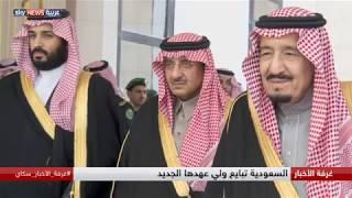 السعودية تبايع ولي عهدها الجديد