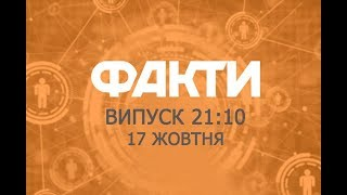 Факты ICTV - Выпуск 2110 17.10.2019