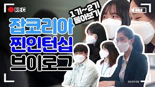 [ENG] 잡코리아 찐인턴십 2기의 주인공들! (1~2…