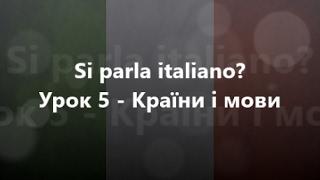Італійська мова: Урок 5 - Країни і мови