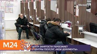 Центр занятости переезжает в 'Мои документы' - Москва 24