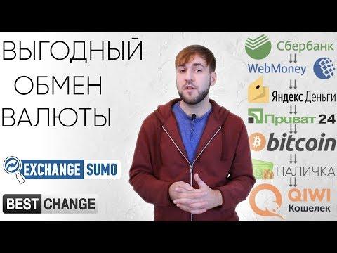 Выгодный обмен валют Сбербанк, Киви, Вебмани, Биткоин | ExchangeSumo