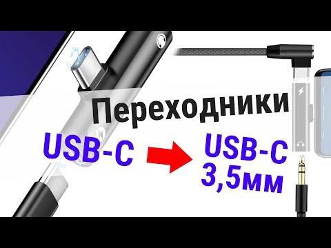 Как жить без разъёма для наушников? Обзор переходников с USB-C на USB-C + 3,5мм