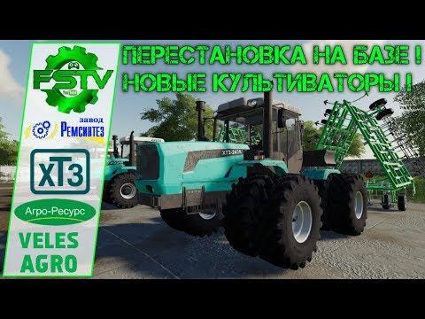FS 19 ● Новая техника и изменение базы на Бухалово ● FS-TV