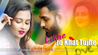 Likhe Jo Khat Tujhe | New Version | Romantic Love Story 2020 | Ft. Tanmoy & Titli | STR Hits