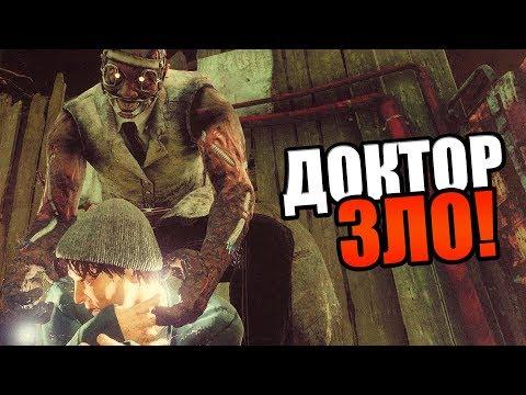 Dead by Daylight ► ДОКТОР ЗЛО!