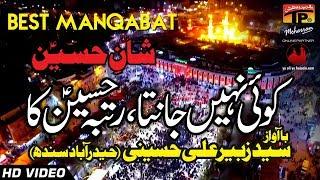 Rutba Hussain   Best Manqabat   Syed Zubair Ali Hussaini 2017-18