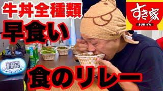 【⚠️早大食い】すき家の牛丼全種類を早食いリレーしてみた‼️【マックス鈴木】