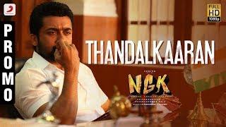 NGK - Thandalkaaran Promo | Suriya | Yuvan Shankar Raja | Selvaraghavan