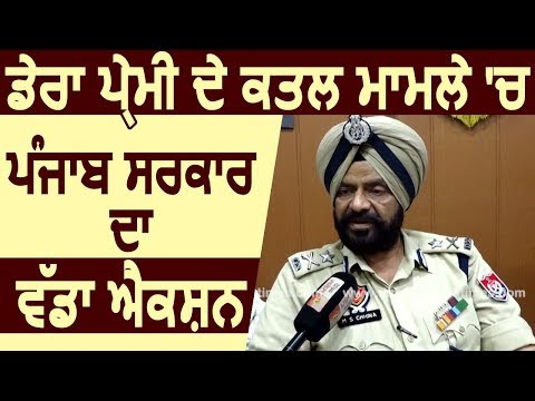 Dera Premi Murder में Punjab सरकार का बड़ा Action