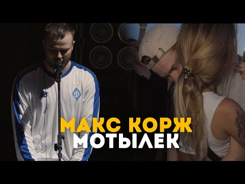 Макс Корж - Мотылек (LIVE) Киев. Стадион \