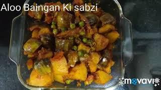 Aloo Baingan Ki Sabzi/Aloo Baingan Recipe/Masala Baingan Aloo/Simple ,Quick & Easy Recipe